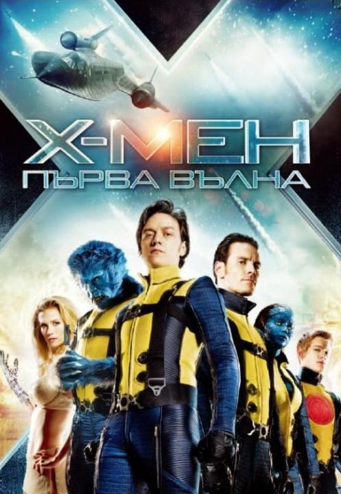 h-men-parva-valna-dvd_0